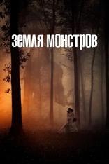 сериал Земля монстров