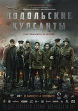 фильм Подольские курсанты
