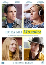 фильм Пока мы молоды