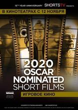 фильм Oscar Shorts 2020 — Игровое кино