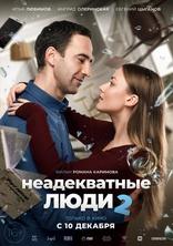 фильм Неадекватные люди 2