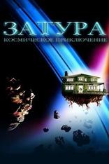 фильм Затура: Космическое приключение