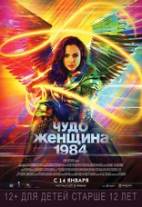 фильм Чудо-Женщина: 1984