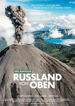 Полет над Россией плакаты