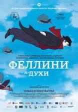 фильм Феллини и духи