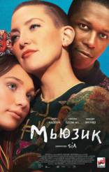 фильм Мьюзик