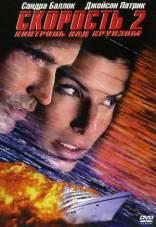 фильм Скорость 2: Контроль над круизом