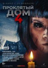 фильм Проклятый дом 4