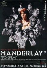 Мандерлей плакаты