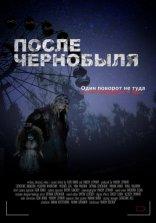 После Чернобыля плакаты