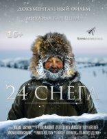 фильм 24 снега