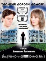 фильм Долгая дорога домой