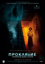 фильм Проклятие: Призраки дома Борли