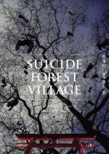 Лес самоубийц плакаты