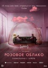 фильм Розовое облако