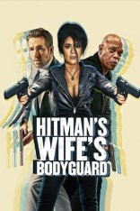 Телохранитель жены киллера плакаты