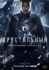сериал Хрустальный