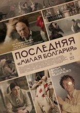 фильм Последняя «Милая Болгария»