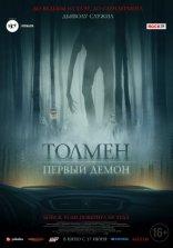 Толмен. Первый демон плакаты
