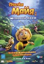 фильм Пчелка Майя: Медовый движ
