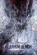 Ледяной демон плакаты