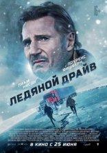 Ледяной драйв плакаты
