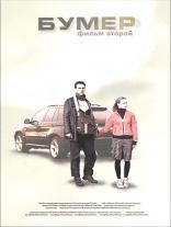 Бумер. Фильм второй плакаты
