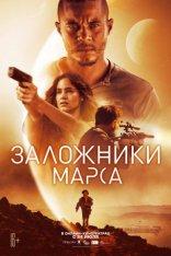 Заложники Марса плакаты
