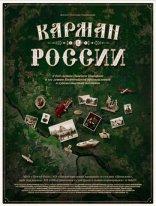 фильм Карман России