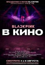 фильм Blackpink в кино