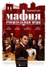 Мафия: Смертельная игра плакаты