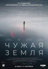 фильм Чужая Земля