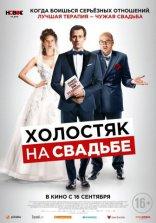 фильм Холостяк на свадьбе