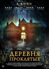 фильм Деревня проклятых