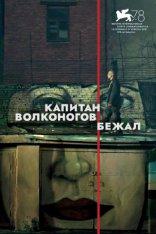 фильм Капитан Волконогов бежал