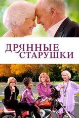 фильм Дрянные старушки