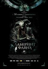 Лабиринт Фавна плакаты