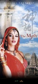 Миф плакаты