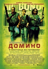 Домино плакаты