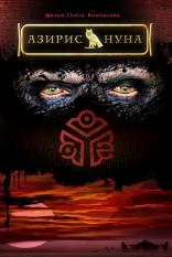 Азирис Нуна плакаты