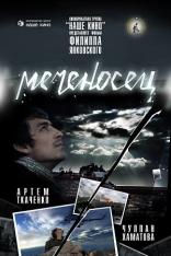 Меченосец плакаты