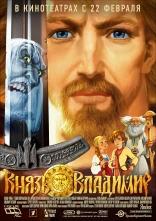 Князь Владимир плакаты