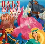 Илья Муромец и Соловей Разбойник плакаты
