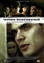 фильм Человек безвозвратный