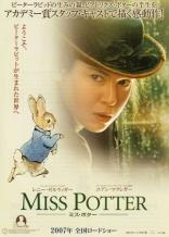 Мисс Поттер плакаты