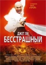 фильм Бесстрашный