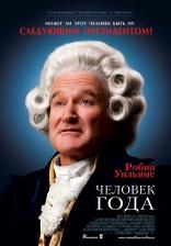 Человек года плакаты