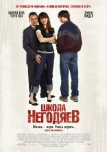 фильм Школа негодяев