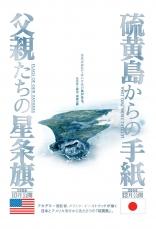 Письма с Иводзимы плакаты