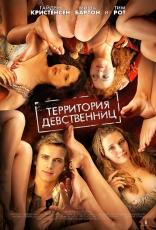 Территория девственниц плакаты
